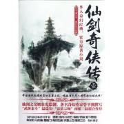仙剑奇侠传(1)