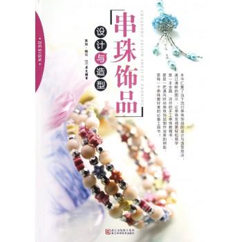 串珠饰品设计与造型(附光盘)