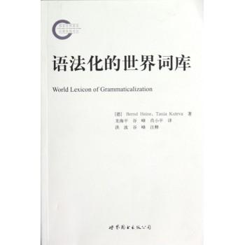 语法化的世界词库