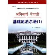 基础尼泊尔语(附光盘1印度语言文学国家级特色专业建设点系列教材)