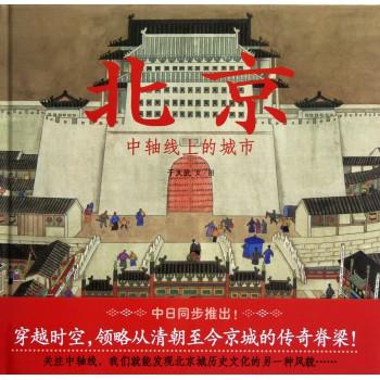 北京(中轴线上的城市)(精)