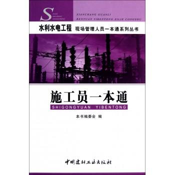 施工员一本通/水利水电工程现场管理人员一本通系列丛书