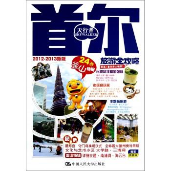 首尔旅游全攻略(2012-2013新版)
