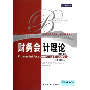 财务会计理论(第6版)/会计与财务系列/工商管理经典译丛