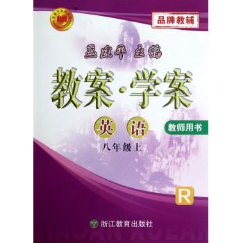英语(8上R教师用书)/教案学案