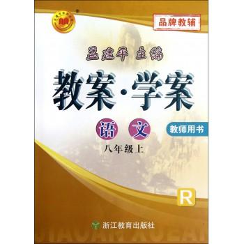 语文(8上R教师用书)/教案学案