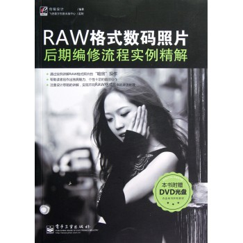 RAW格式数码照片后期编修流程实例精解(附光盘)