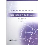 多媒体技术及应用(第2版高等学校多媒体技术课程系列教材)