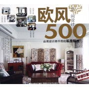 欧风空间设计500(台湾设计师不传的私房秘技畅销白金版)
