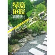 绿意庭院造景设计/和韵禅风日式庭院系列