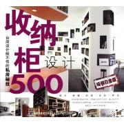 收纳柜设计500(台湾设计师不传的私房秘技畅销白金版)