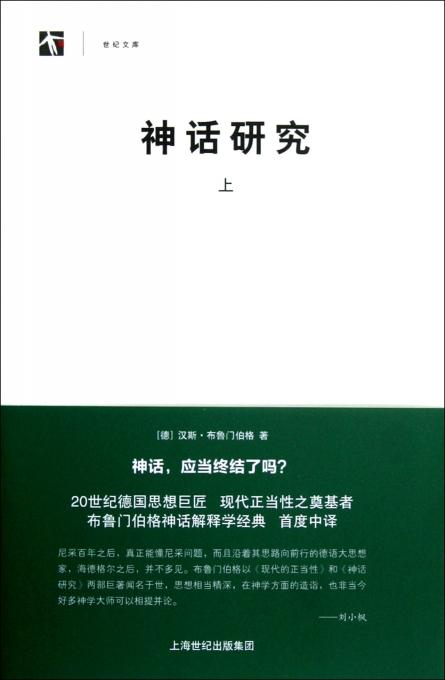 神话研究(上)/世纪文库
