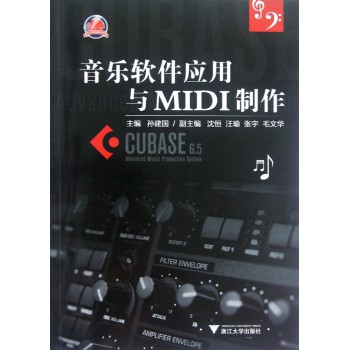 音乐软件应用与MIDI制作