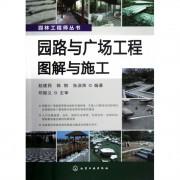 园路与广场工程图解与施工/园林工程师丛书