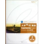大学体验英语综合教程(附光盘2第3版普通高等教育十一五国家级规划教材)