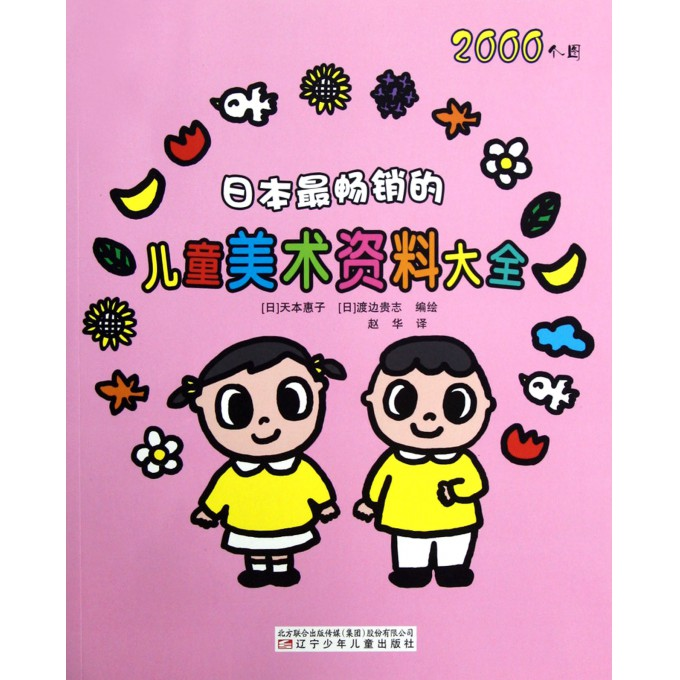 日本最畅销的儿童美术资料大全图片