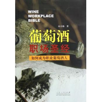 葡萄酒职场圣经(如何成为职业葡萄酒人)