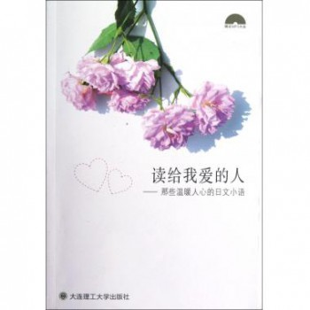 读给我爱的人--那些温暖人心的日文小语(附光盘)