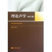 理论声学(修订版)