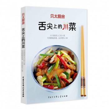 舌尖上的川菜/贝太厨房