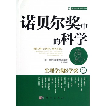 诺贝尔奖中的科学(生理学或医学奖卷)/21世纪科学知识丛书