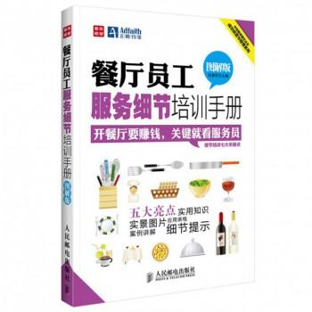 餐厅员工服务细节培训手册(图解版)/中经智库餐饮企业成功经营与管理系列
