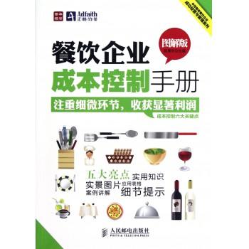 餐饮企业成本控制手册(图解版)/中经智库餐饮企业成功经营与管理系列