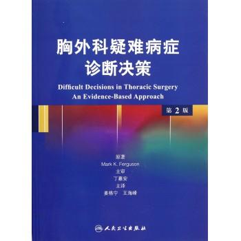 胸外科疑难病症诊断决策(第2版)