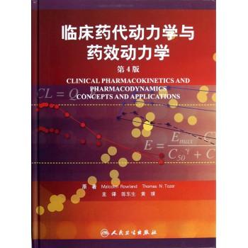 临床药代动力学与药效动力学(第4版)(精)