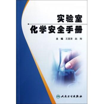 实验室化学安全手册