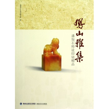 凤山雅集(潘惊石师徒印钮精品)