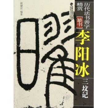 李阳冰三坟记(篆书)/历代法书善字精赏