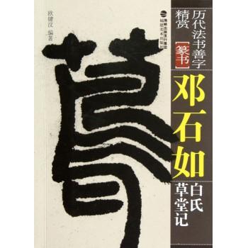 邓石如白氏草堂记(篆书)/历代法书善字精赏