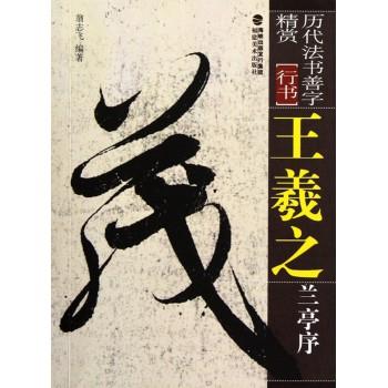 王羲之兰亭序(行书)/历代法书善字精赏