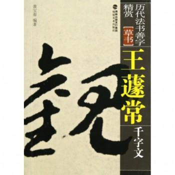 王蘧常千字文(草书)/历代法书善字精赏