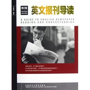 英文报刊导读(修订版)