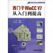 西门子WinCC V7从入门到提高(附光盘)/自动化技术轻松入门丛书