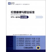 伦理道德与职业标准(CFA一级考试全攻略)/东方华尔金钥匙系列CFA一级考试辅导丛书