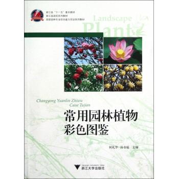 常用园林植物彩色图鉴(高职园林专业综合能力实训系列教材)