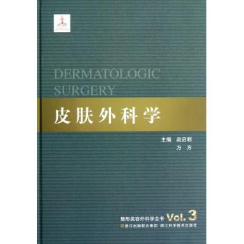 皮肤外科学(精)/整形美容外科学全书