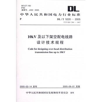 10kV及以下架空配电线路设计技术规程(DL\T5220-2005代替SDJ206-1987)/中华人民共和国电力行业标准