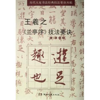 王羲之兰亭序技法要诀/历代大家书法经典技法要诀丛帖