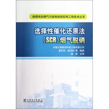 选择性催化还原法<SCR>烟气脱硝/燃煤电站烟气污染物排放控制工程技术丛书
