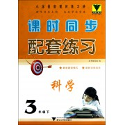 科学(3下J)/课时同步配套练习
