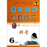 科学(6下J)/课时同步配套练习