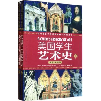 美国学生艺术史(上下英汉双语版)
