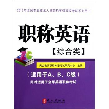 职称英语(附光盘综合类适用于A\B\C级同时适用于全军英语职称考试2013年全国专业技术人员职称英语等级考试系列用书)