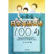 小学生日常英语口语100句