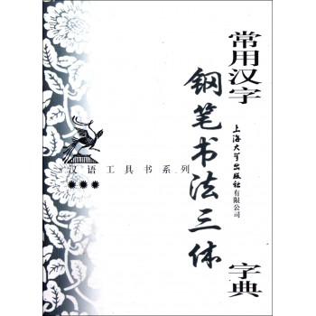 常用汉字钢笔书法三体字典/汉语工具书系列