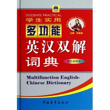 学生实用多功能英汉双解词典(双色插图版)(精)/学生实用英语书系